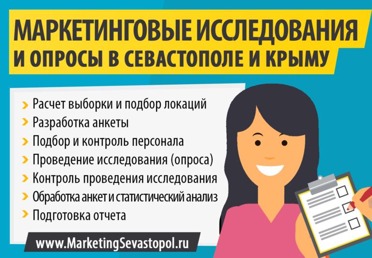 Маркетинговое исследование и опрос в Севастополе