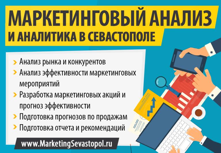 Маркетинг в Севастополе - Маркетинговый анализ и аналитика
