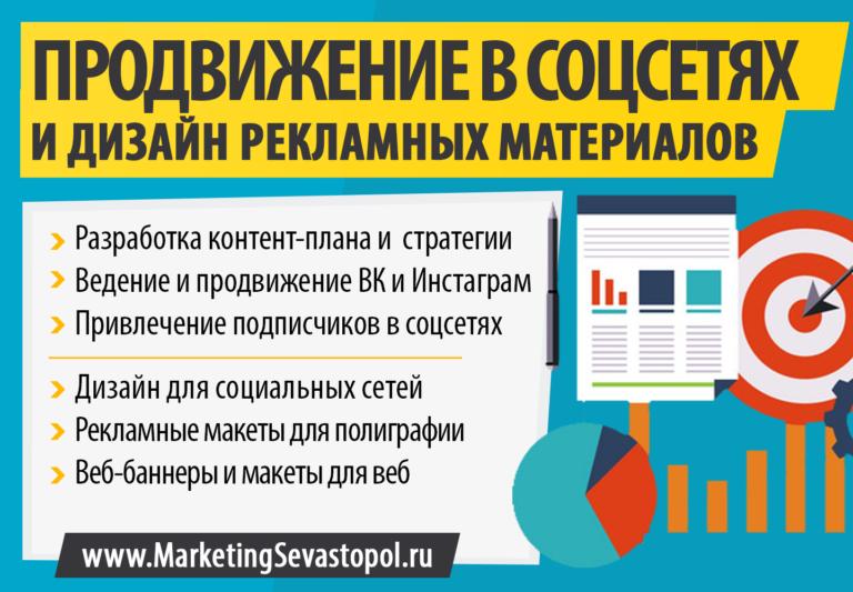 Маркетинг Севастополь - Продвижение в социальных сетях и дизайн