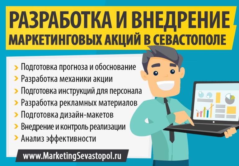Маркетинг Севастополь - разработка и внедрение акций и спецпредложений