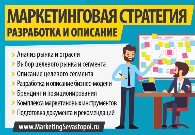 Маркетинг в Севастополе - Разработка маркетинговой стратегии