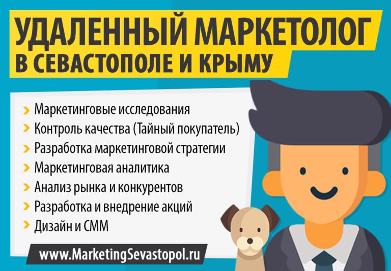 Маркетинг в Севастополе - Удаленный маркетолог